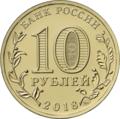 RR5714-0061 10 рублей сталь 2018.png