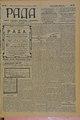 Rada 1908 167.pdf
