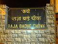 Raja Badhe Chowk.jpg
