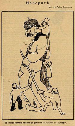 Rayko Aleksiev caricature, 1913 02.jpg
