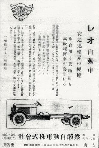 Yanase (car dealership) - 1929 REO advertisement sold at Yanase