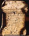 Roman Inscription in Terni?, Italy (EDH - F008805).jpeg
