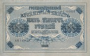 RussiaP96-5000Rubles-1918-donatedos f.jpg