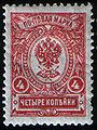 Russia stamp 1909 4k.jpg