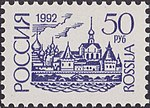 Russia stamp 1992 № 60.jpg
