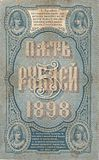 Russian Empire-1898-5-ruble-Signatures-Timashev-Koptelov-serial-ГЪ-619484-revers.jpg