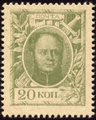 Russian Empire-1915-Stamp-0.20-Alexander I-Obverse.png