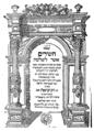 Salamone Rossi, Hashirim asher leSholomon first edition title page.png