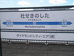 Sendai-airport-transit-morisekinoshita-statio-running-in-board.jpg
