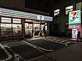 Seven Eleven in Honjo 1-chōme bij nacht, -12 oktober 2018.jpg