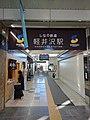 Shinano Railway Karuizawa Station (47496597712).jpg