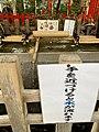 Shitaya Jinja Shrine, Chozu 2020.jpg