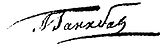 Signature of Abram Petrovich Gannibal