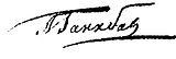 SignatureAbramPetrovichGannibal.jpg