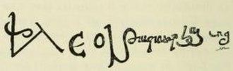 Leo I, King of Armenia - Image: Signature of Leo I of Armenia (De Morgan, History of the Armenian People)