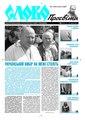 Slovo-29-2011.pdf