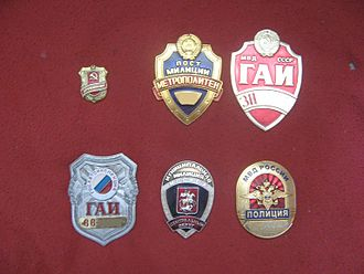 Militsiya - Soviet and Russian badges, from top left to right bottom: Soviet Druzhinnik badge, Soviet Metropolitan Post Militia (PPS), Soviet State Automobile Inspection (GAI), State Automobile Inspection (GAI) of the Russian Federation, Russian Moscow Municipal Militia Central District, and Russian Police.