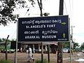 St angelo fort Arakkal Museum.JPG
