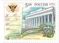 Stamp-russia2004-kazan-state-university.png