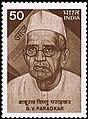 Stamp of India - 1984 - Colnect 527017 - Baburao Vishnu Paradkar.jpeg