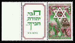 Stamp of Israel - Festivals 5711 - 15mil.jpg