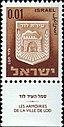 Stamp of Israel - Town emblems 1965 - 001IL.jpg
