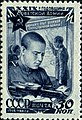Stamp of USSR 1137.jpg