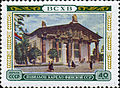 Stamp of USSR 1833.jpg