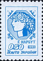 Stamp of Ukraine s15.jpg