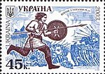 Stamp of Ukraine s492.jpg
