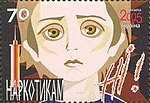 Stamp of Ukraine s684.jpg
