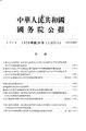 State Council Gazette - 1956 - Issue 29.pdf