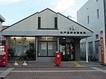 Sugito-Takanodai Post office.jpg