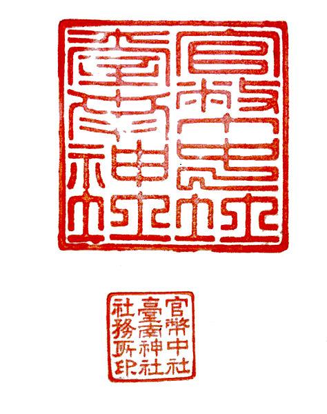 File:Tainan-Jinjya-Seal.jpg