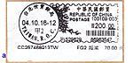 Taiwan stamp type PO-B3p2aa.jpg