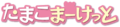 Tamako Market logo.png