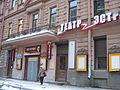 Teatr Sankt-Peterburg 2010 3042.jpg