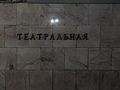 Teatralnaya (Театральная) (5089434000).jpg