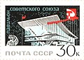 The Soviet Union 1967 CPA 3461 stamp from sheet (Pavilion and Emblem at Expo '67. Map of the Exhibition).jpg