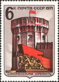 The Soviet Union 1971 CPA 4032 stamp (Smolensk Fortress (Architect Fyodor Kon) and Liberation Monument).png