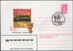 The Soviet Union 1980 Illustrated stamped envelope Lapkin 80-271(14285)face(Solemn closing)Cancelled1980-08-03(Solemn closing).png