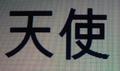 Tian ze.png