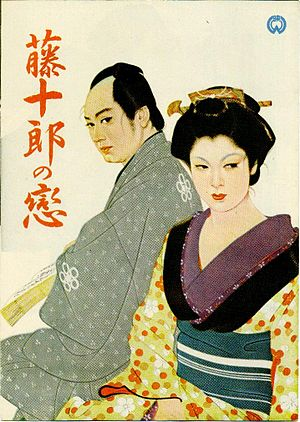 300px-Tojuro_no_Koi_poster.jpg