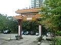 Tse Uk Village arch .jpg