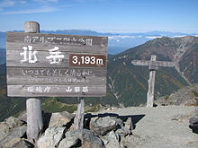 Two signboards of the Kita dake.jpg