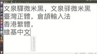 檔案:TypingChineseCharactersWithCangjieGedit383Ubuntu1310Screencast.webm