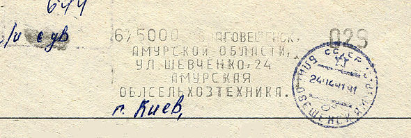 USSR stamp type E1a.jpg