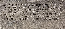 280px Urartu Cuniform Argishti 1