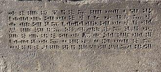 Iğdır Province - Urartu Cuneiform Argishti