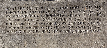 Urartu Cuniform Argishti 1.jpg